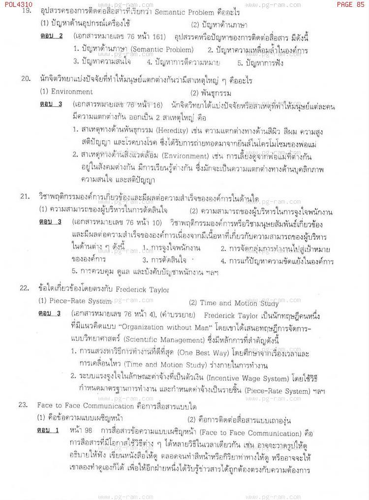 แนวข้อสอบ POL4310 พฤติกรรมองค์การ ม.ราม หน้าที่ 85