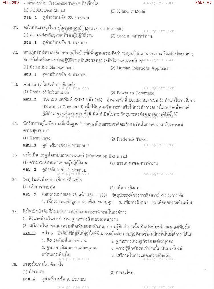 แนวข้อสอบ POL4310 พฤติกรรมองค์การ ม.ราม หน้าที่ 87