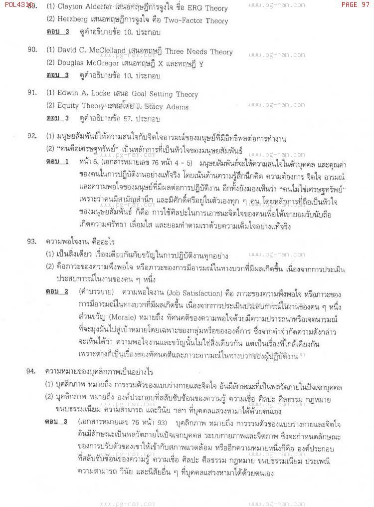 แนวข้อสอบ POL4310 พฤติกรรมองค์การ ม.ราม หน้าที่ 97