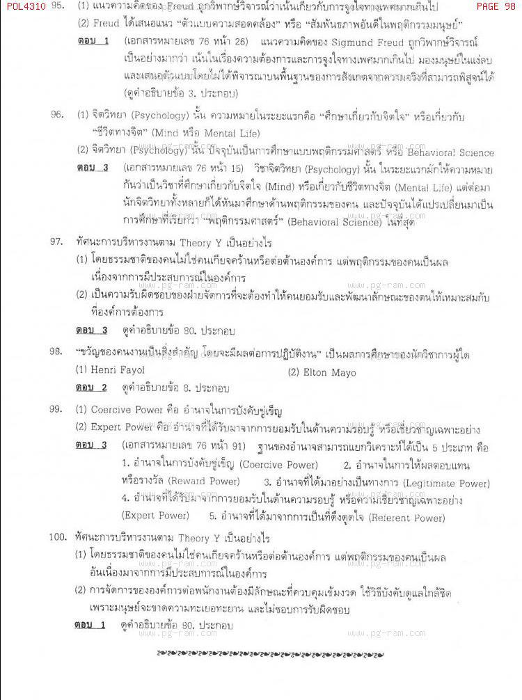 แนวข้อสอบ POL4310 พฤติกรรมองค์การ ม.ราม หน้าที่ 98