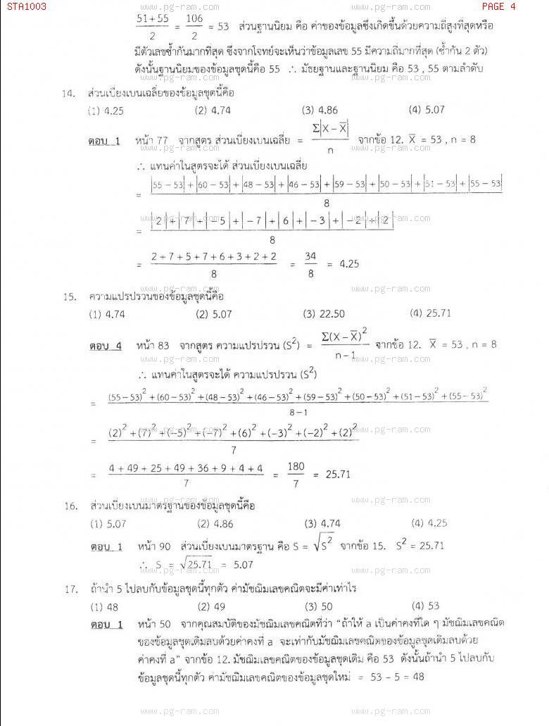 แนวข้อสอบ STA1003 สถิติเบื้องต้น ม.ราม หน้าที่ 4