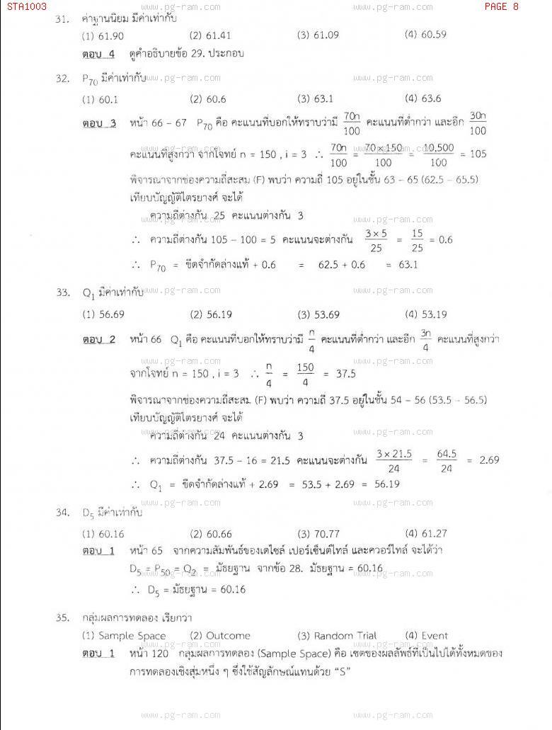 แนวข้อสอบ STA1003 สถิติเบื้องต้น ม.ราม หน้าที่ 8