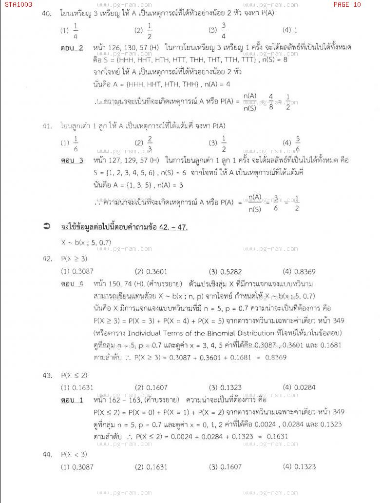 แนวข้อสอบ STA1003 สถิติเบื้องต้น ม.ราม หน้าที่ 10