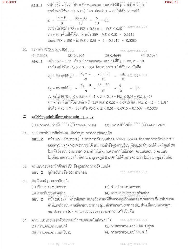แนวข้อสอบ STA1003 สถิติเบื้องต้น ม.ราม หน้าที่ 12