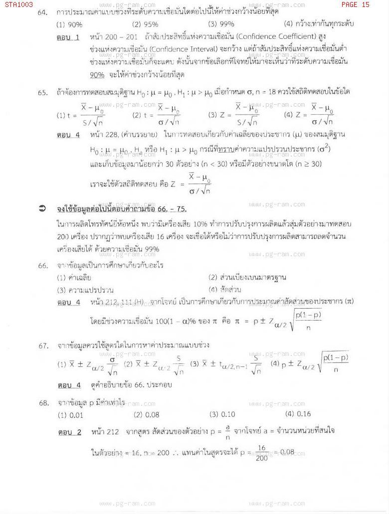แนวข้อสอบ STA1003 สถิติเบื้องต้น ม.ราม หน้าที่ 15