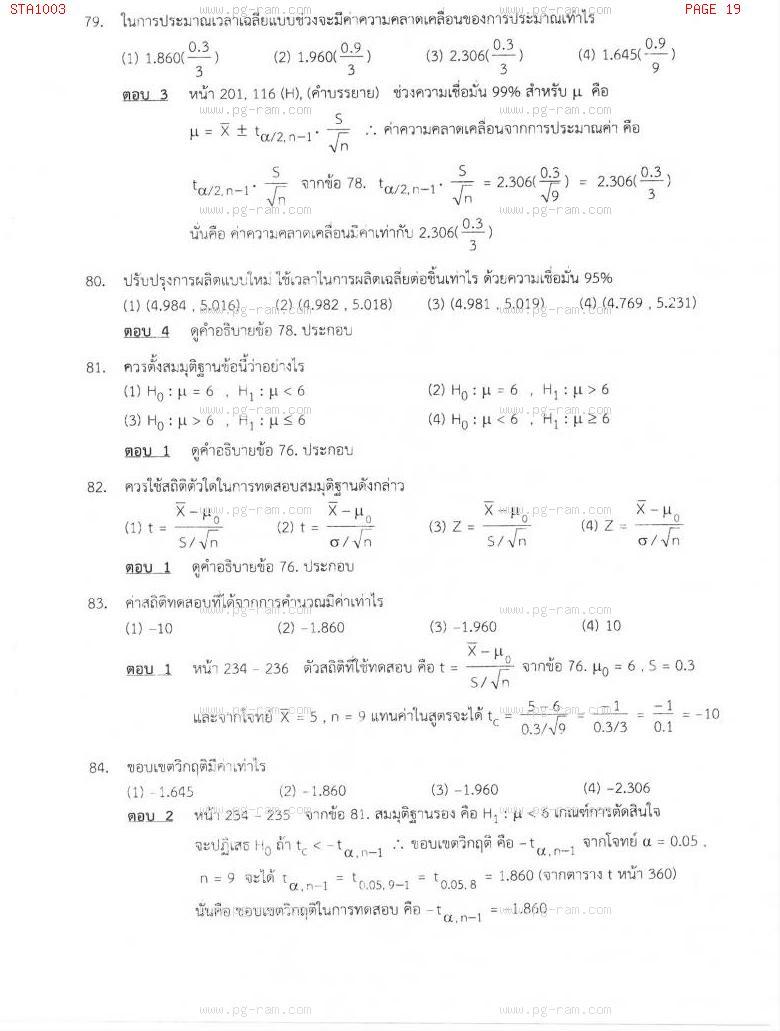 แนวข้อสอบ STA1003 สถิติเบื้องต้น ม.ราม หน้าที่ 19