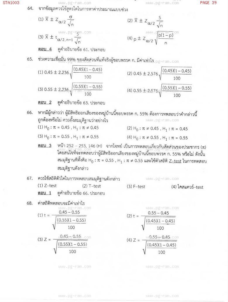 แนวข้อสอบ STA1003 สถิติเบื้องต้น ม.ราม หน้าที่ 39