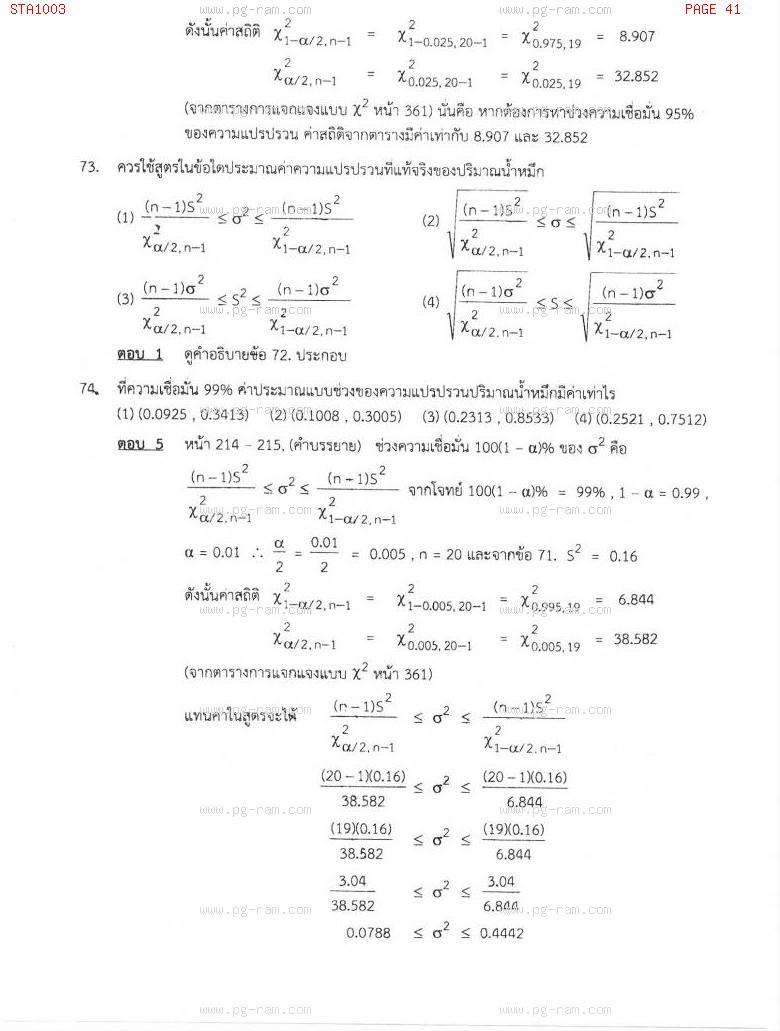แนวข้อสอบ STA1003 สถิติเบื้องต้น ม.ราม หน้าที่ 41