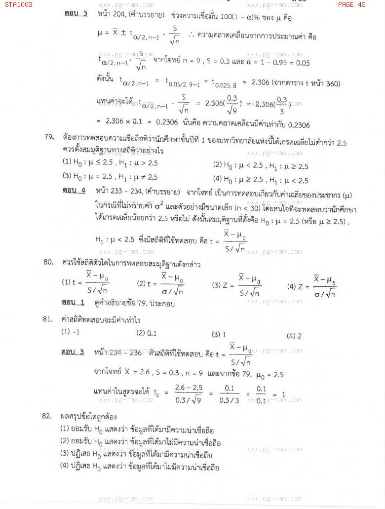 แนวข้อสอบ STA1003 สถิติเบื้องต้น ม.ราม หน้าที่ 43