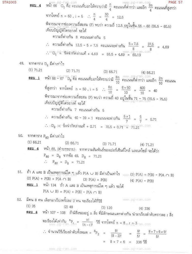 แนวข้อสอบ STA1003 สถิติเบื้องต้น ม.ราม หน้าที่ 57