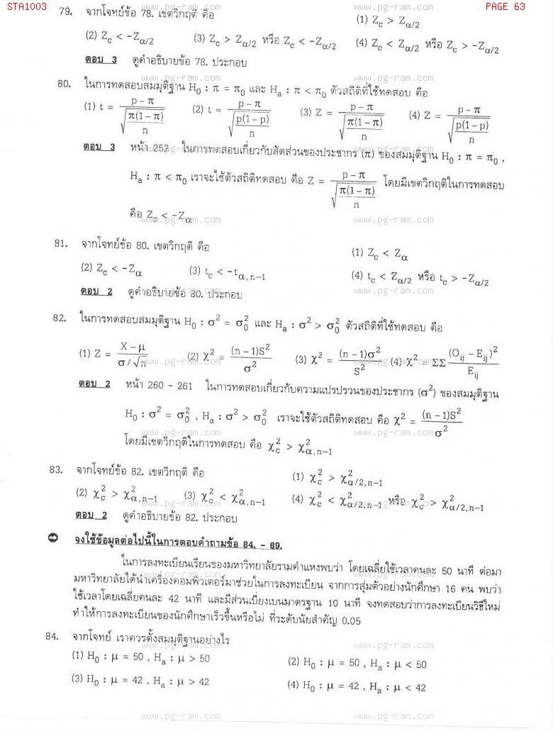 แนวข้อสอบ STA1003 สถิติเบื้องต้น ม.ราม หน้าที่ 63