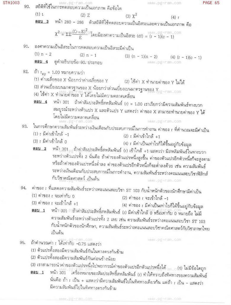 แนวข้อสอบ STA1003 สถิติเบื้องต้น ม.ราม หน้าที่ 65