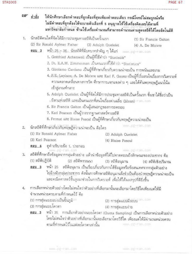 แนวข้อสอบ STA1003 สถิติเบื้องต้น ม.ราม หน้าที่ 67