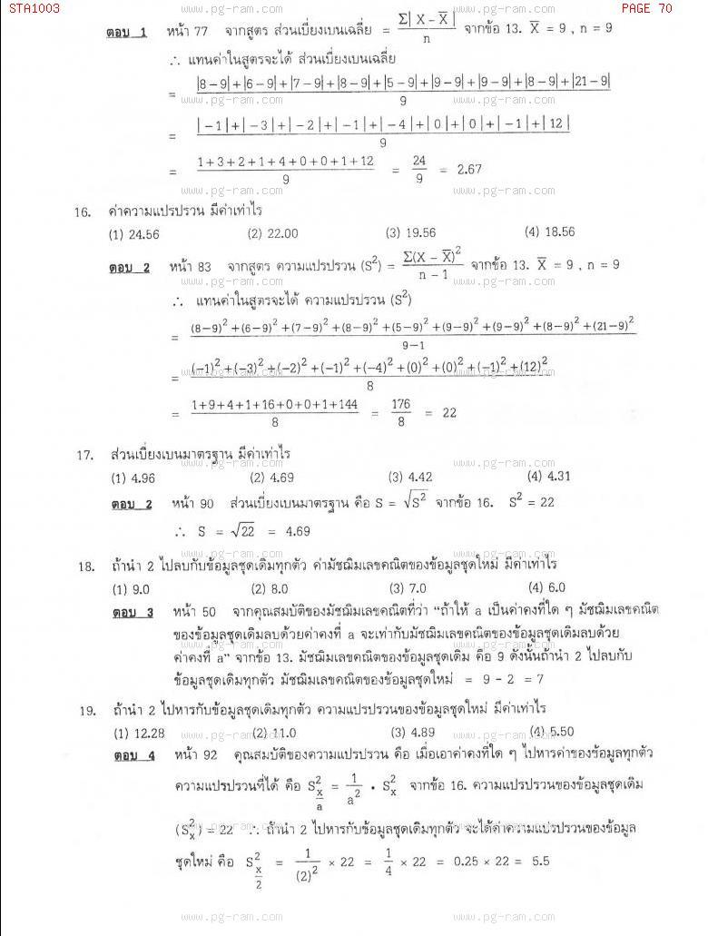 แนวข้อสอบ STA1003 สถิติเบื้องต้น ม.ราม หน้าที่ 70