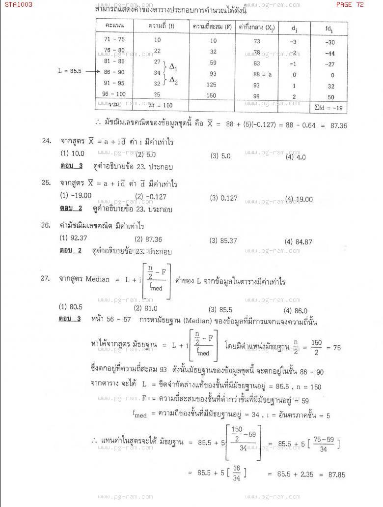 แนวข้อสอบ STA1003 สถิติเบื้องต้น ม.ราม หน้าที่ 72
