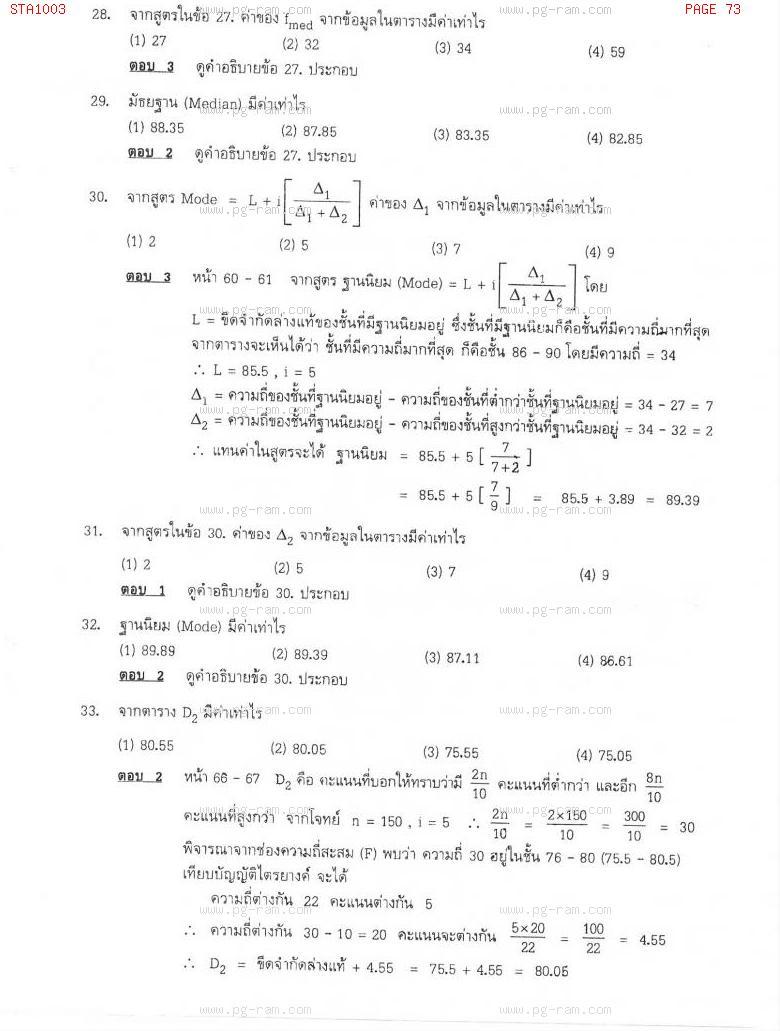 แนวข้อสอบ STA1003 สถิติเบื้องต้น ม.ราม หน้าที่ 73