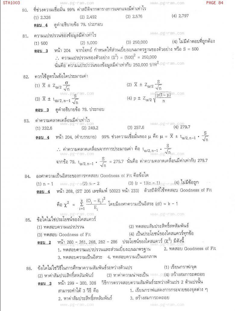 แนวข้อสอบ STA1003 สถิติเบื้องต้น ม.ราม หน้าที่ 84