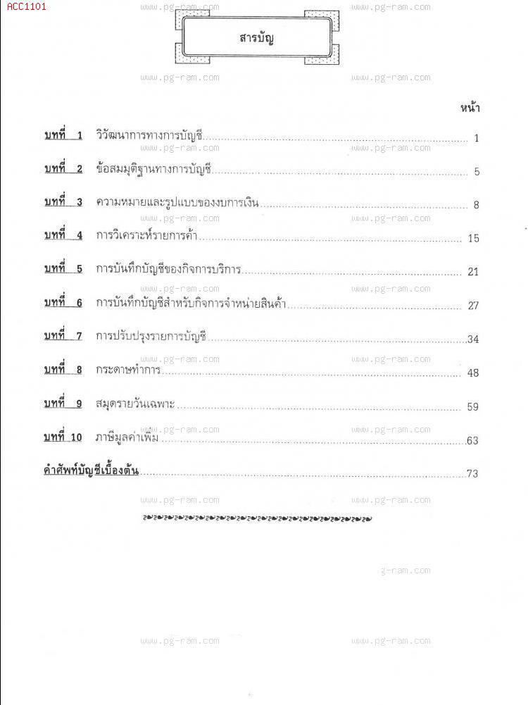 ACC1101 การบัญชีขั้นต้น 1 สารบัญ