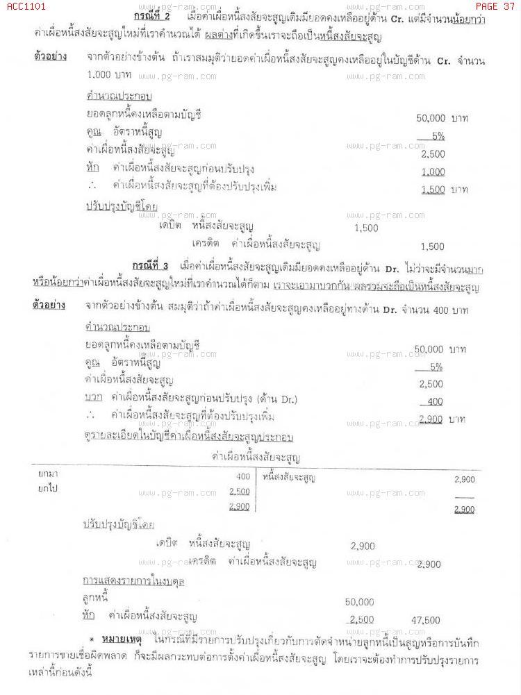 ACC1101 การบัญชีขั้นต้น 1 หน้าที่ 37