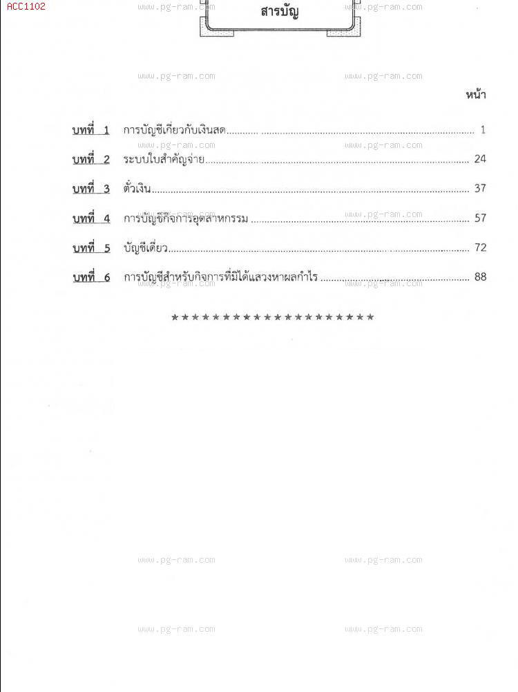 ACC1102 การบัญชีขั้นต้น 2 สารบัญ