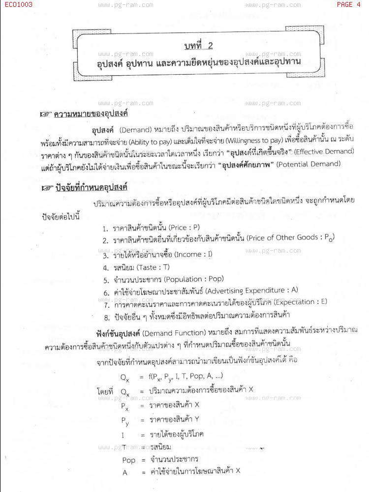 ECO1003 เศรษฐศาสตร์ทั่วไป หน้าที่ 4