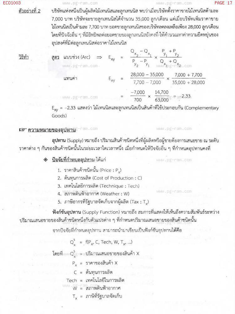 ECO1003 เศรษฐศาสตร์ทั่วไป หน้าที่ 17