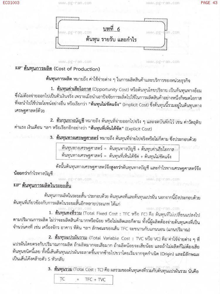 ECO1003 เศรษฐศาสตร์ทั่วไป หน้าที่ 43