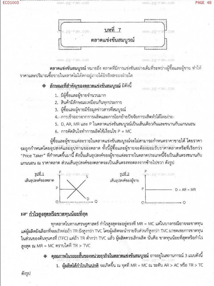 ECO1003 เศรษฐศาสตร์ทั่วไป หน้าที่ 48