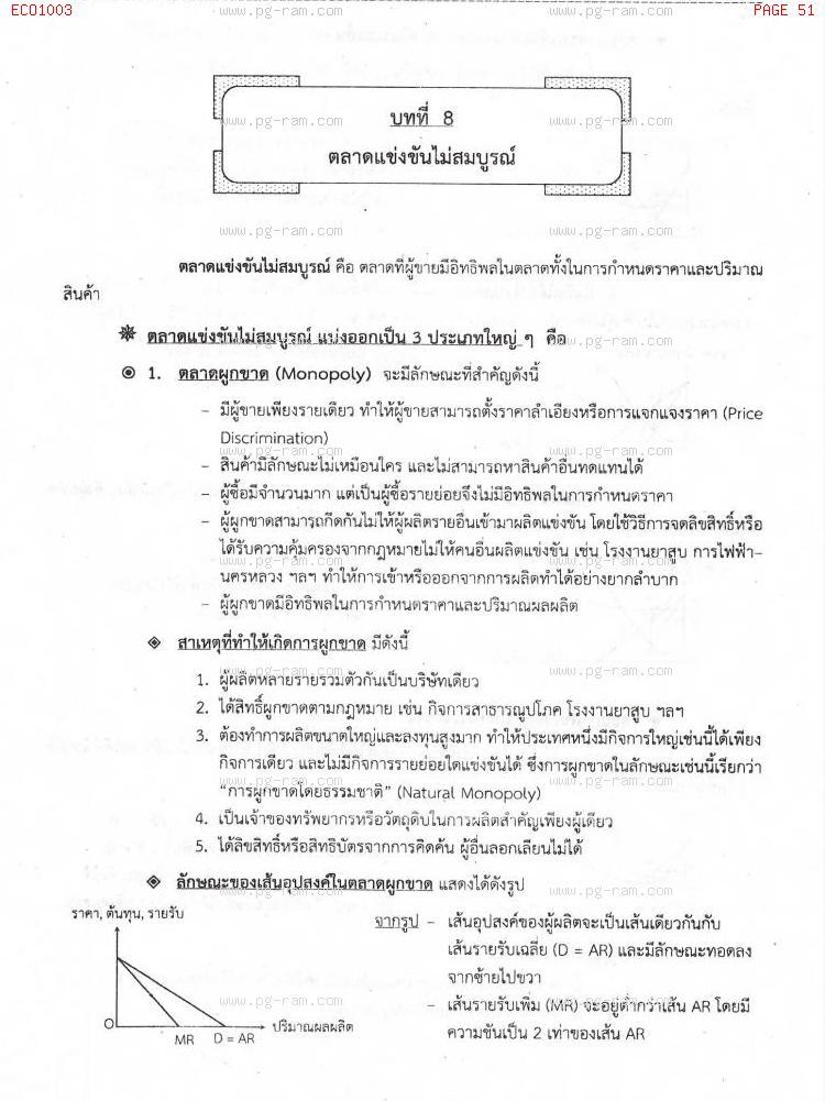 ECO1003 เศรษฐศาสตร์ทั่วไป หน้าที่ 51