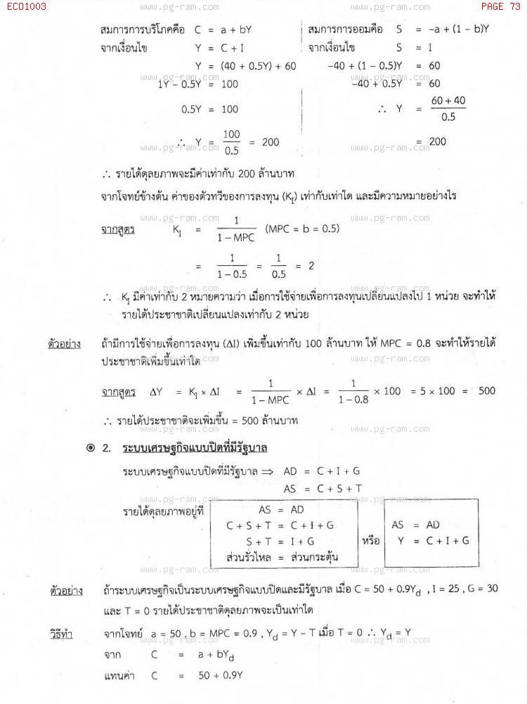 ECO1003 เศรษฐศาสตร์ทั่วไป หน้าที่ 73