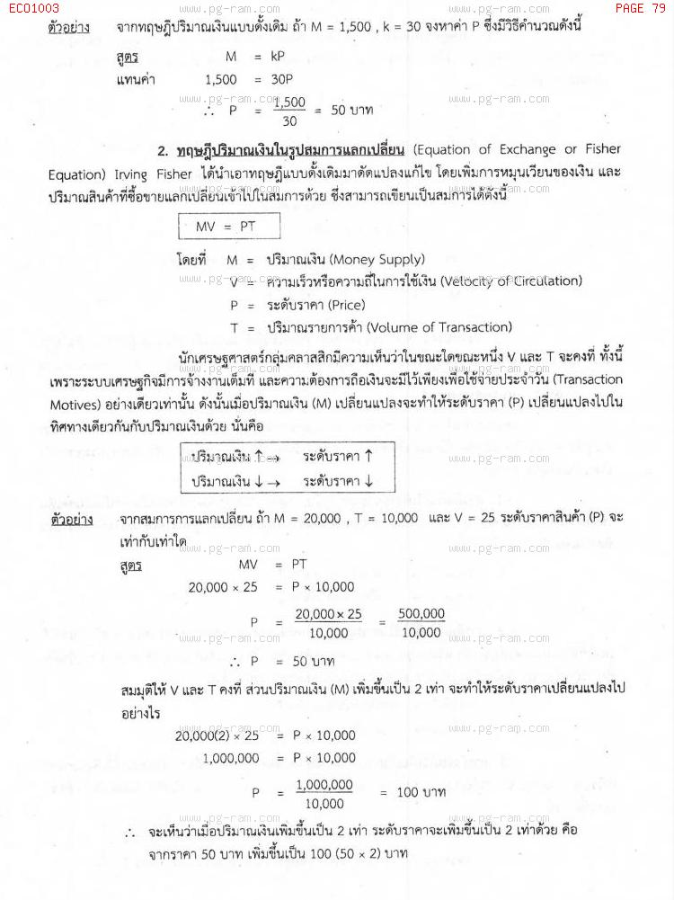 ECO1003 เศรษฐศาสตร์ทั่วไป หน้าที่ 79