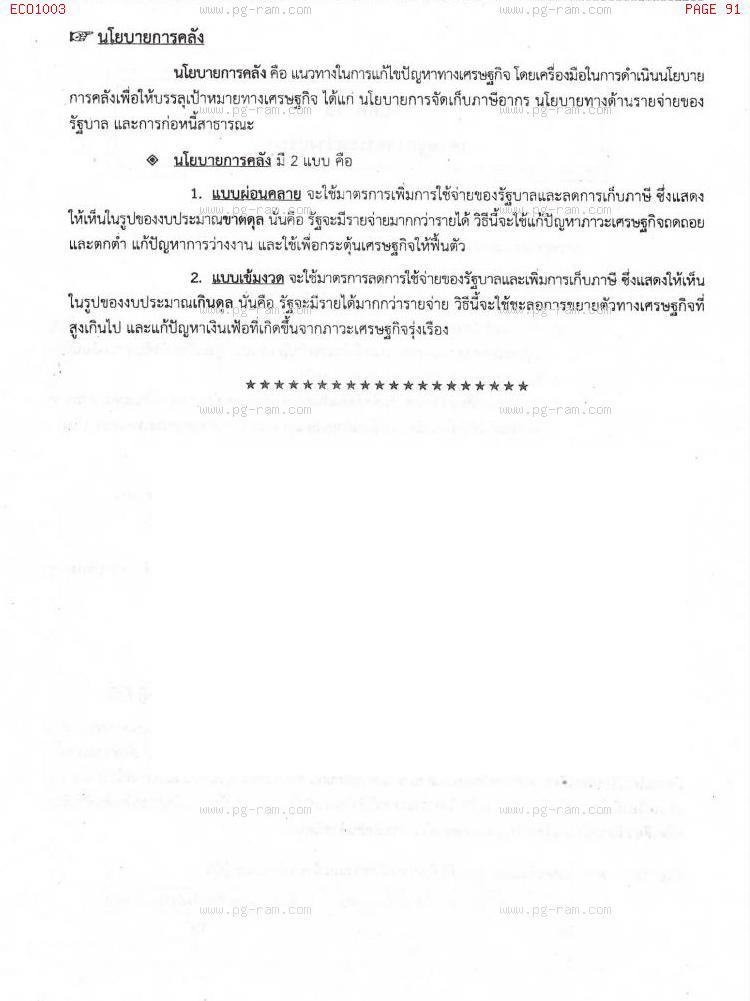ECO1003 เศรษฐศาสตร์ทั่วไป หน้าที่ 91
