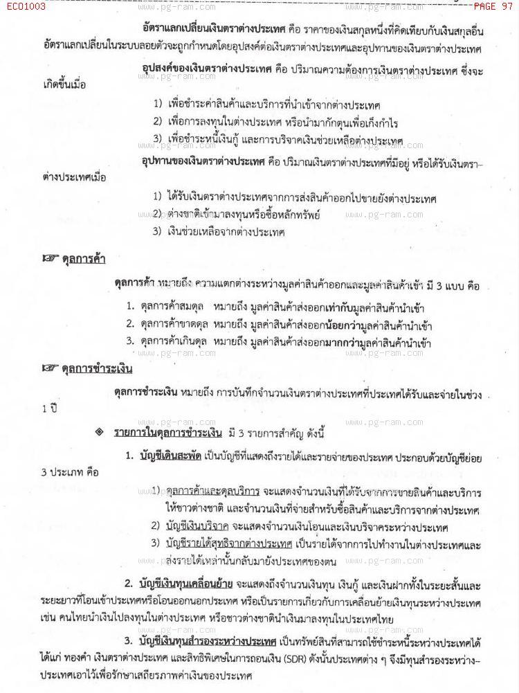 ECO1003 เศรษฐศาสตร์ทั่วไป หน้าที่ 97