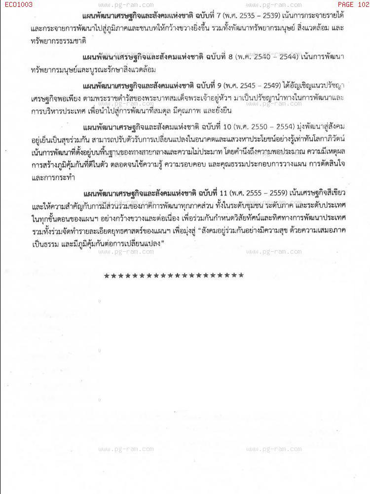 ECO1003 เศรษฐศาสตร์ทั่วไป หน้าที่ 102