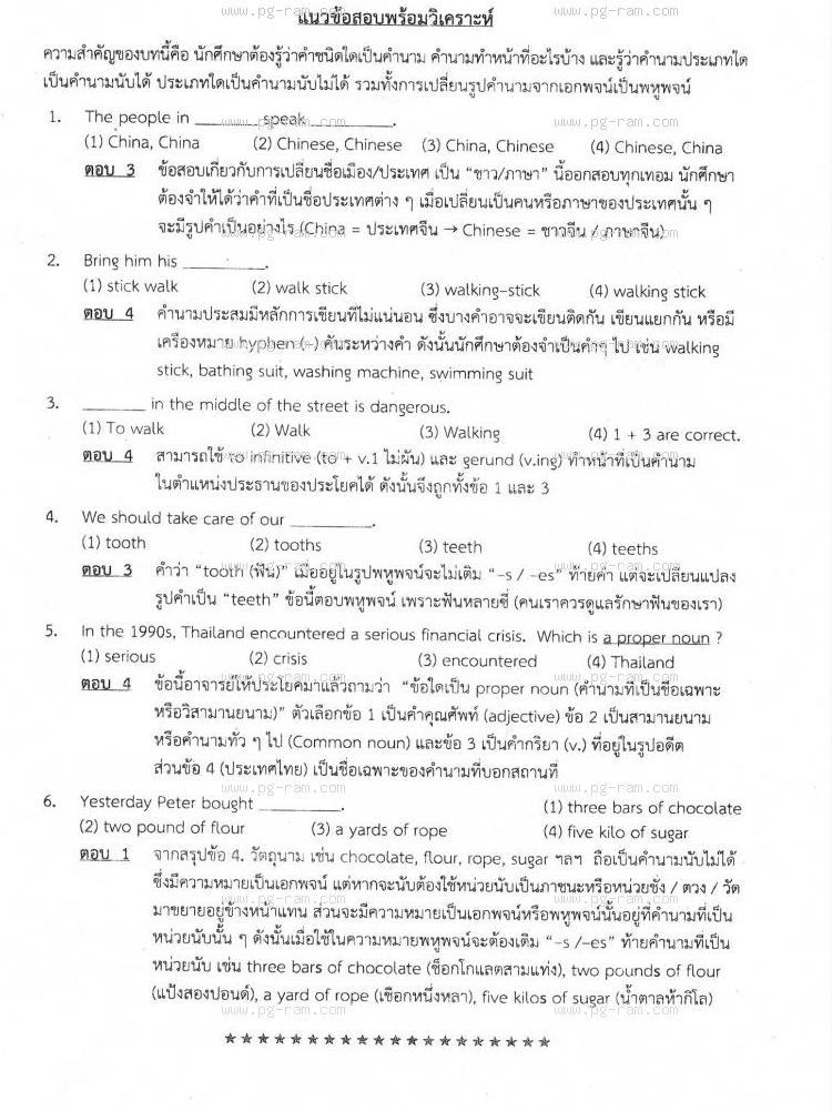 ENG1001 ประโยคภาษาอังกฤษพื้นฐานและศัพท์จำเป็นในชีวิตประจำวัน หน้าที่ 9