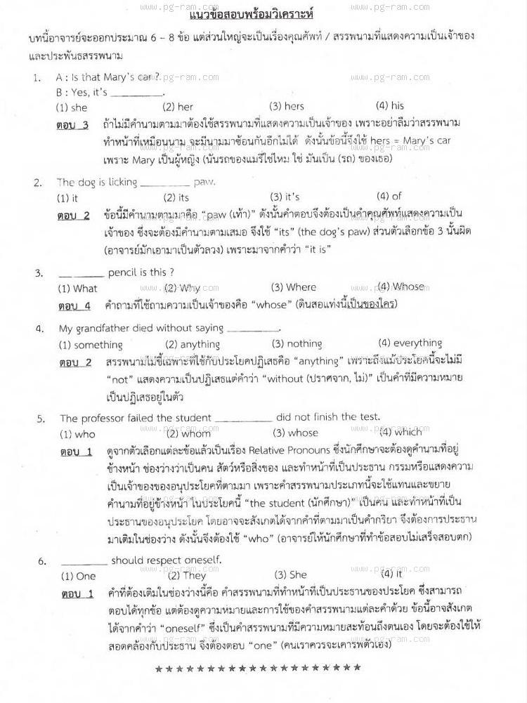 ENG1001 ประโยคภาษาอังกฤษพื้นฐานและศัพท์จำเป็นในชีวิตประจำวัน หน้าที่ 27