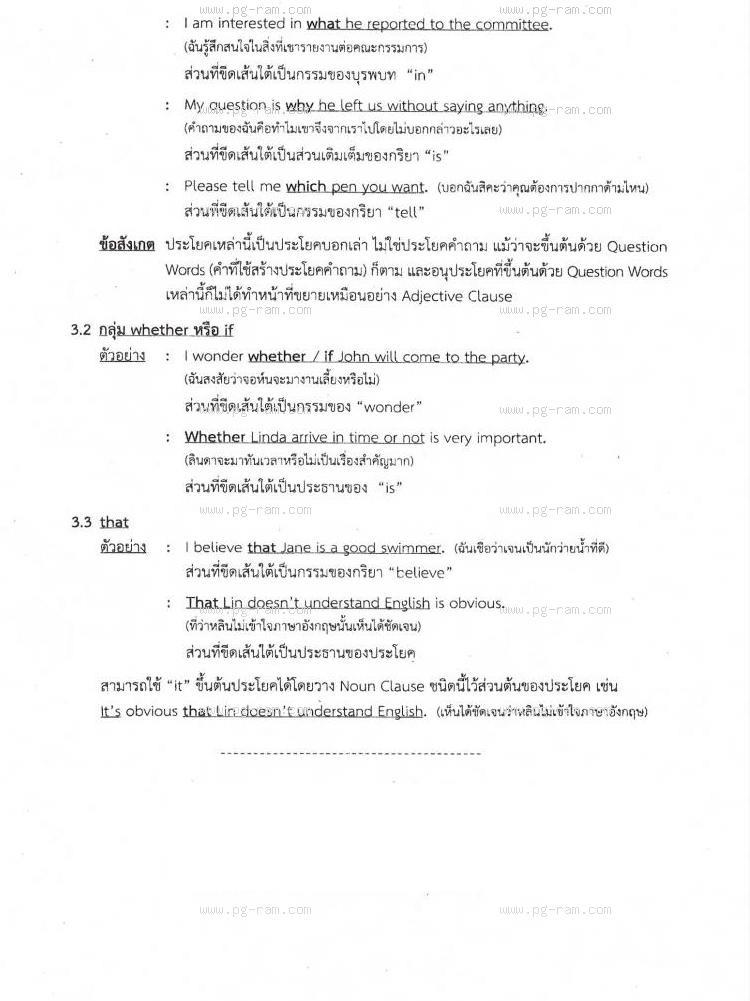ENG1001 ประโยคภาษาอังกฤษพื้นฐานและศัพท์จำเป็นในชีวิตประจำวัน หน้าที่ 77