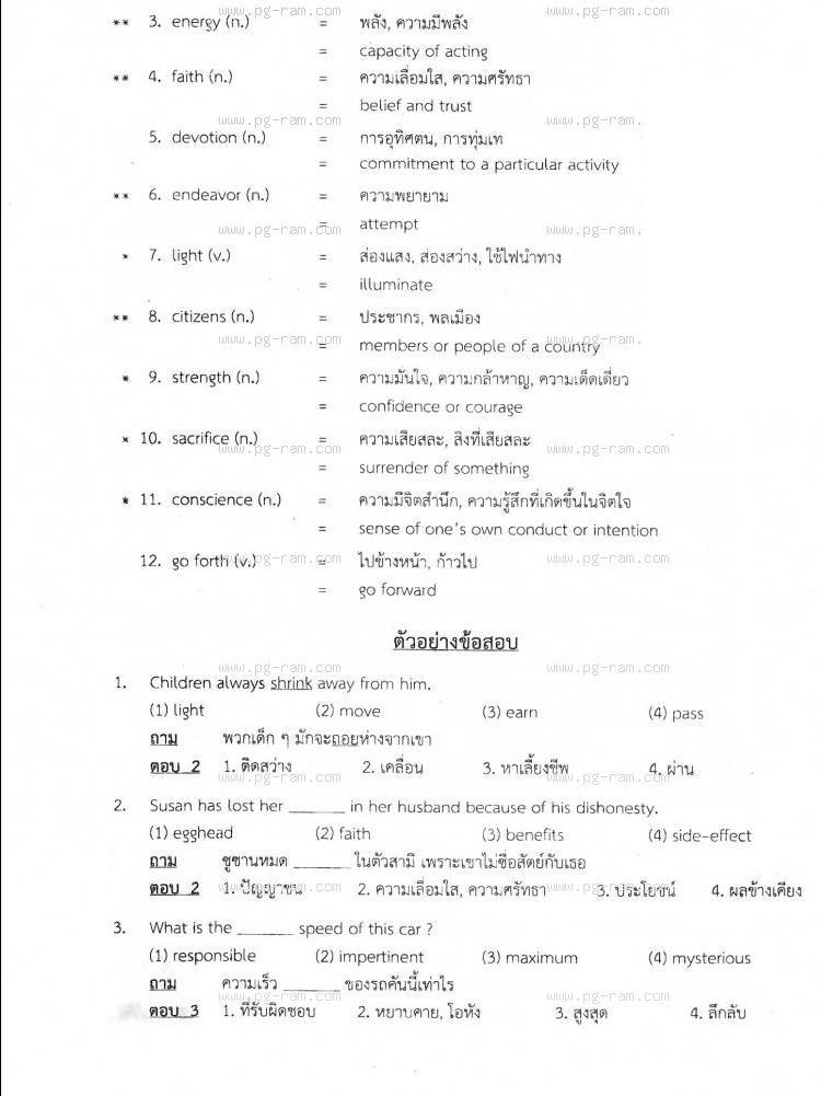 ENG1001 ประโยคภาษาอังกฤษพื้นฐานและศัพท์จำเป็นในชีวิตประจำวัน หน้าที่ 82