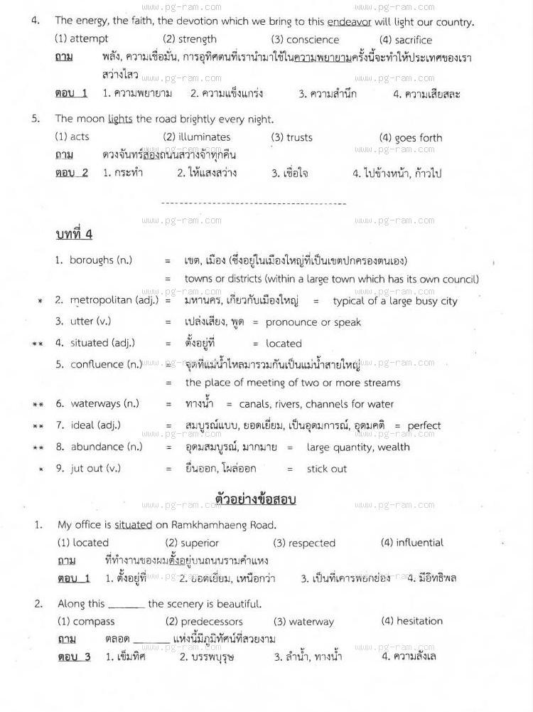 ENG1001 ประโยคภาษาอังกฤษพื้นฐานและศัพท์จำเป็นในชีวิตประจำวัน หน้าที่ 83