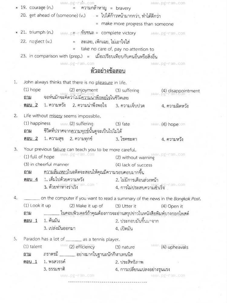 ENG1001 ประโยคภาษาอังกฤษพื้นฐานและศัพท์จำเป็นในชีวิตประจำวัน หน้าที่ 87