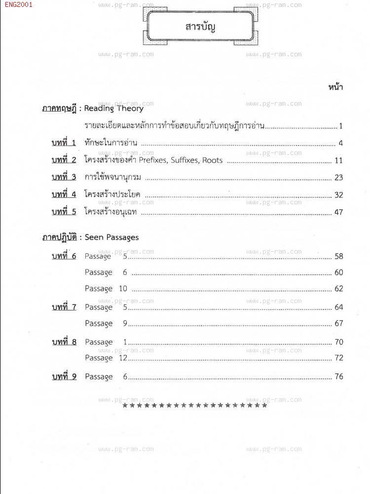 ENG2001 การอ่านเอาความภาษาอังกฤษ สารบัญ