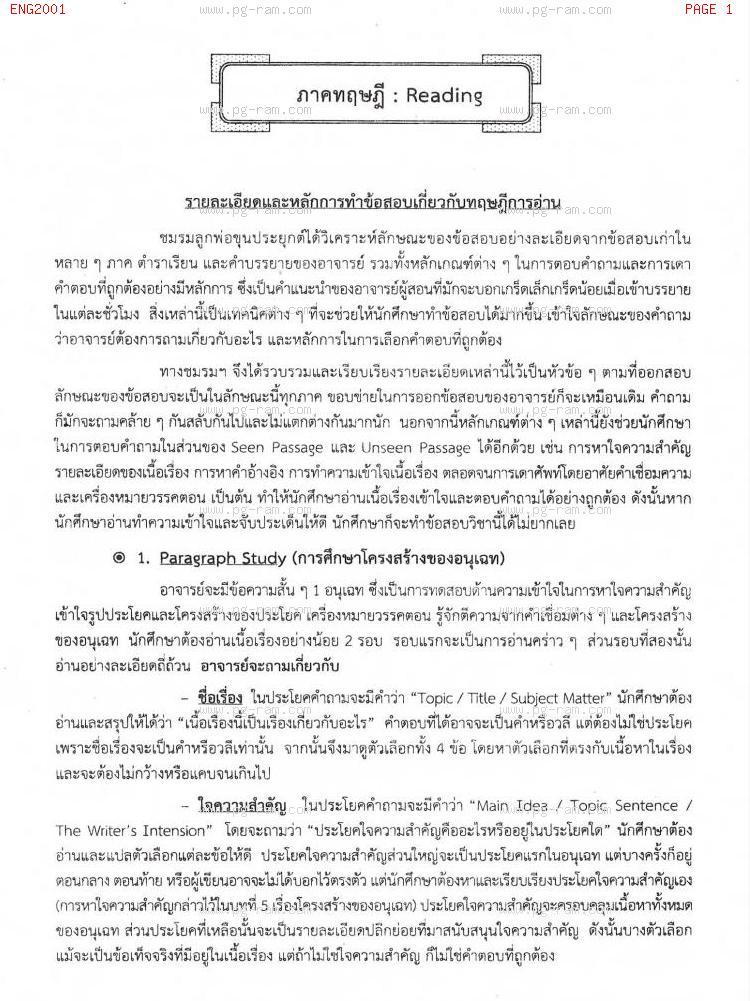 ENG2001 การอ่านเอาความภาษาอังกฤษ หน้าที่ 1