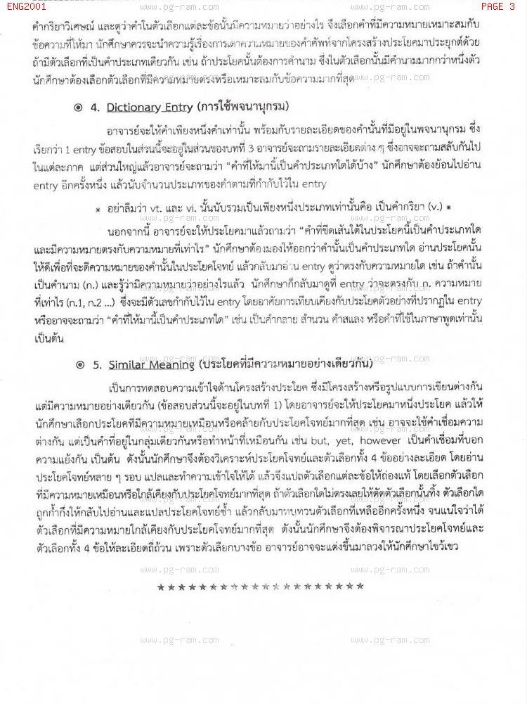 ENG2001 การอ่านเอาความภาษาอังกฤษ หน้าที่ 3