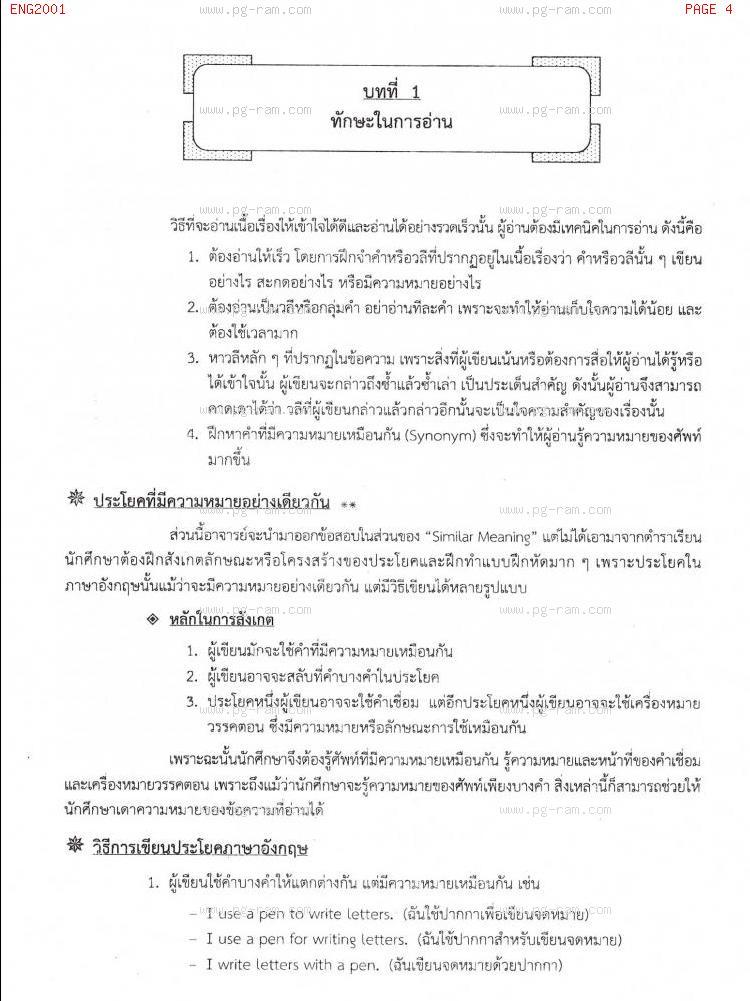 ENG2001 การอ่านเอาความภาษาอังกฤษ หน้าที่ 4