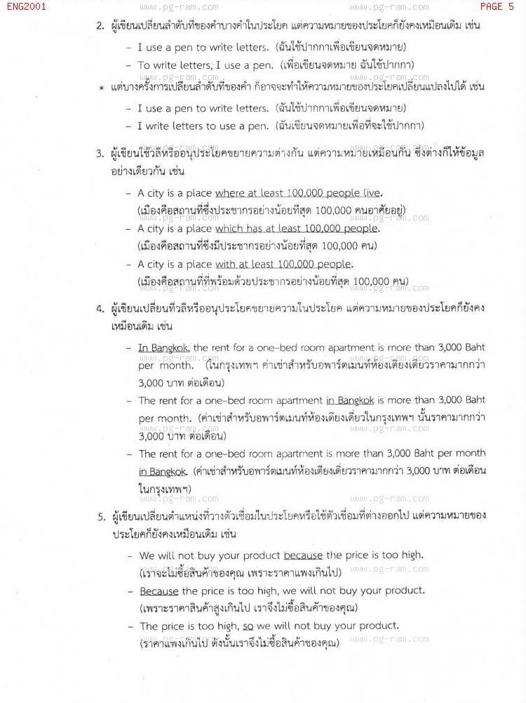 ENG2001 การอ่านเอาความภาษาอังกฤษ หน้าที่ 5