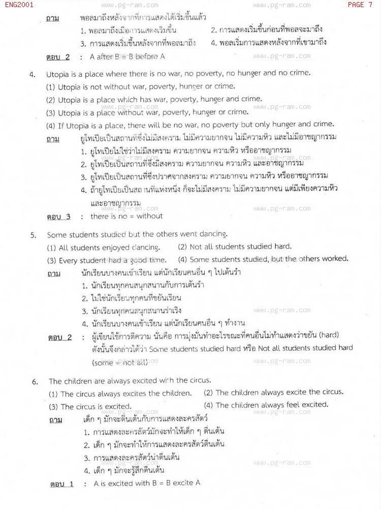 ENG2001 การอ่านเอาความภาษาอังกฤษ หน้าที่ 7