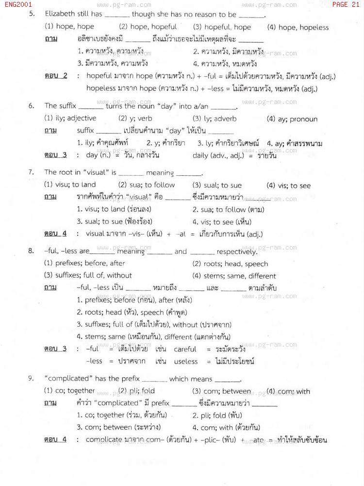 ENG2001 การอ่านเอาความภาษาอังกฤษ หน้าที่ 21