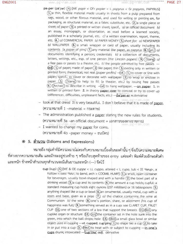 ENG2001 การอ่านเอาความภาษาอังกฤษ หน้าที่ 27