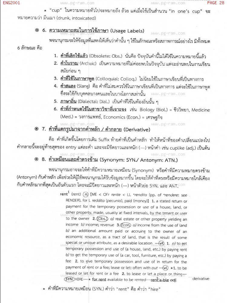 ENG2001 การอ่านเอาความภาษาอังกฤษ หน้าที่ 28