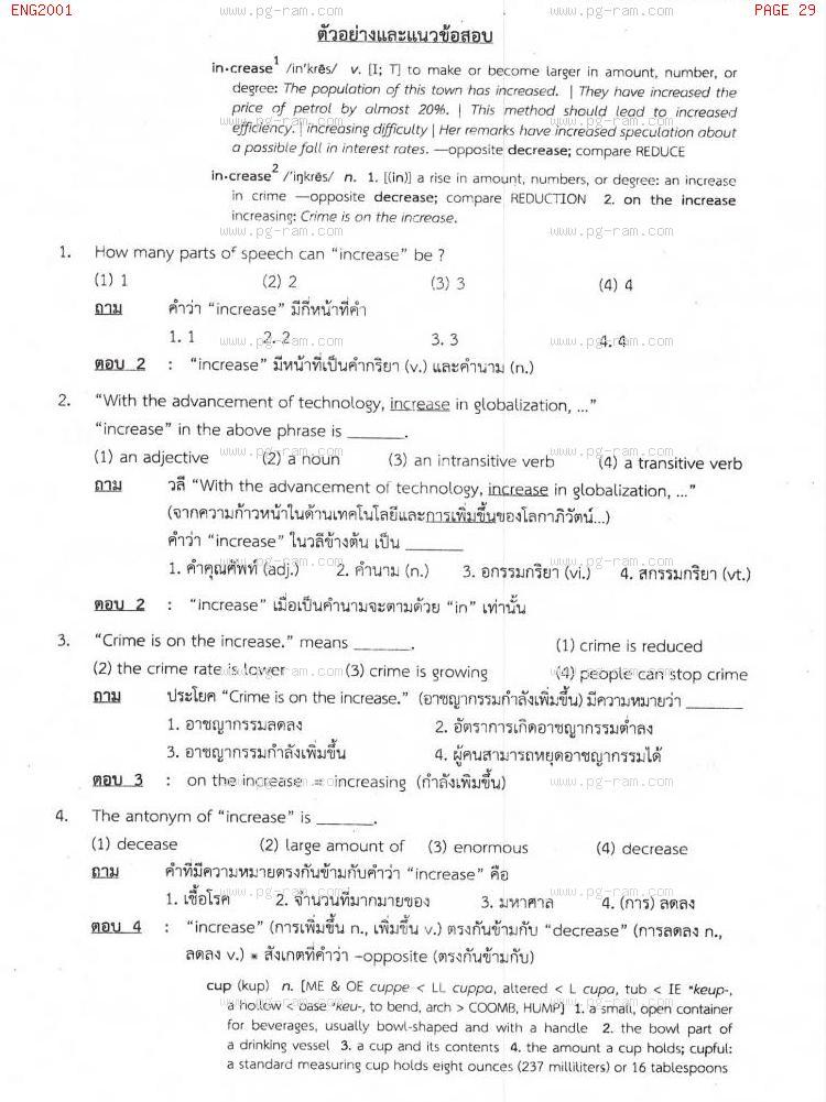 ENG2001 การอ่านเอาความภาษาอังกฤษ หน้าที่ 29